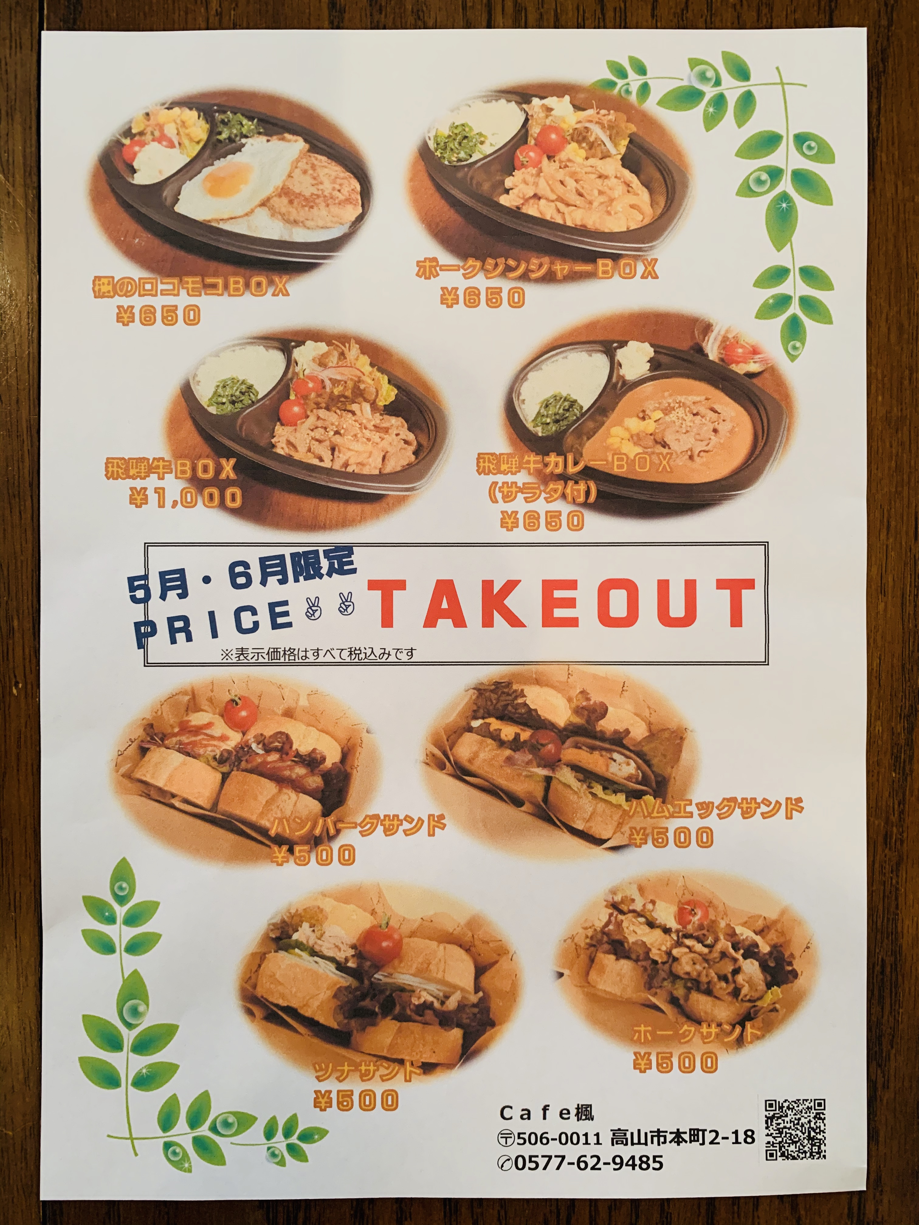 TAKEOUTメニューのご紹介