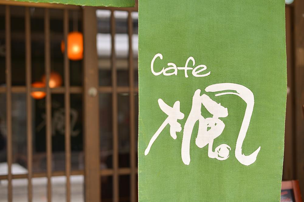 高山市 カフェ
